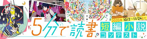 「5分で読書」短編小説コンテスト
