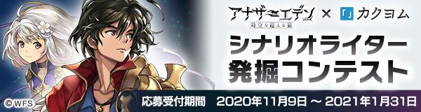 「アナザーエデン 時空を超える猫×カクヨム 」シナリオライター発掘コンテスト