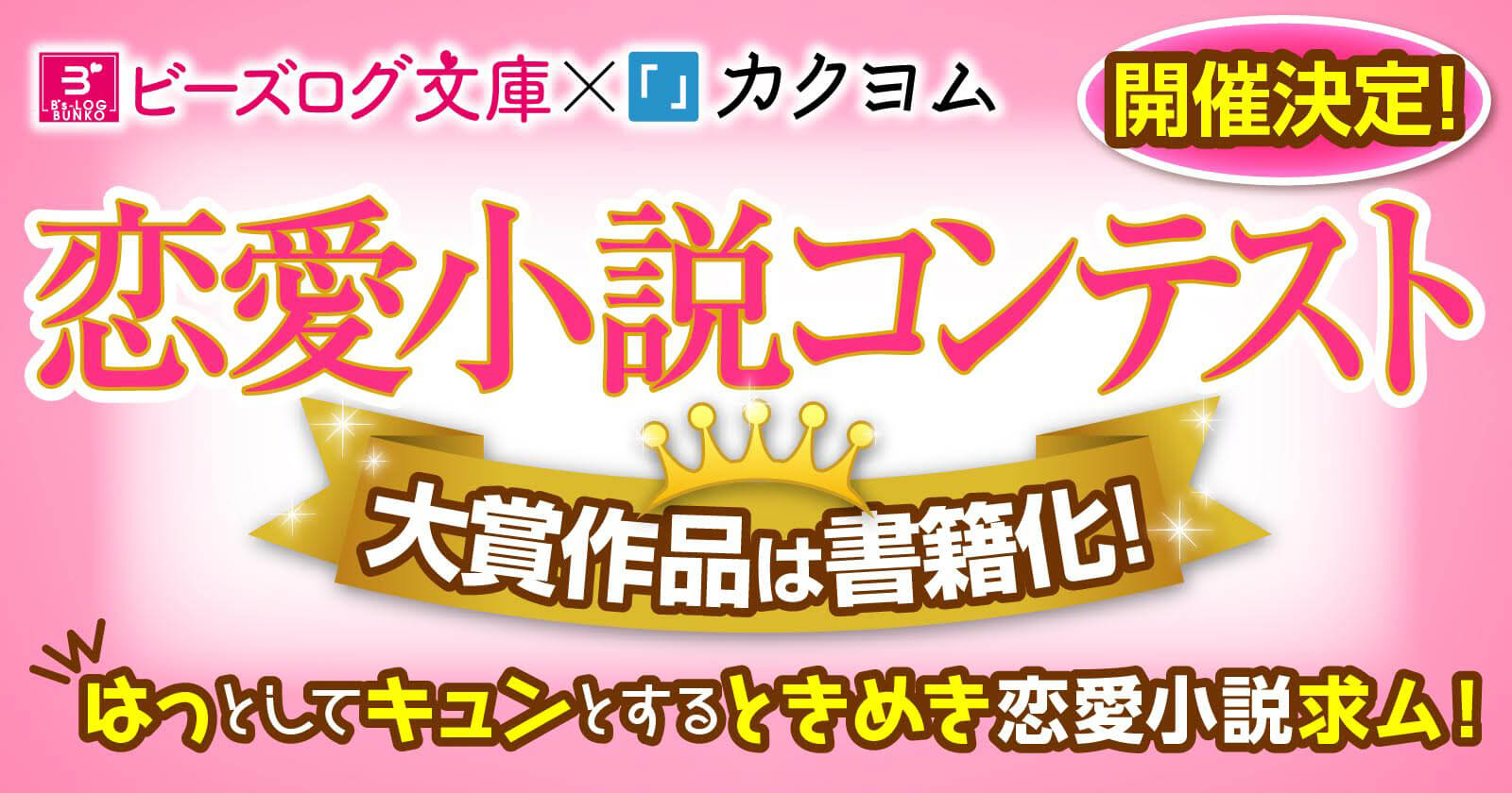 ビーズログ文庫×カクヨム「恋愛小説コンテスト」