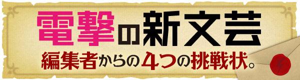 電撃の新文芸2周年記念コンテスト ――編集者からの4つの挑戦状――