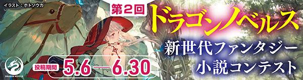 第2回新世代ファンタジー小説コンテスト