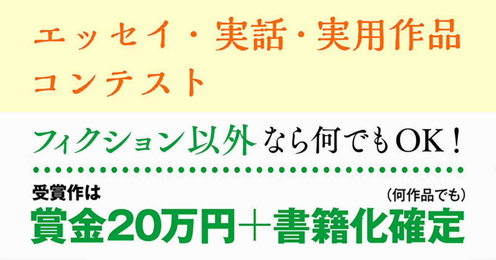 エッセイ・実話・実用作品コンテスト