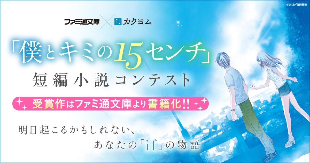 ファミ通文庫×カクヨム「僕とキミの15センチ」短編小説コンテスト