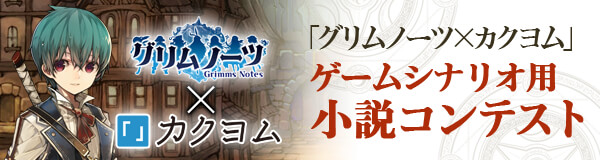 グリムノーツ×カクヨム「ゲームシナリオ用小説コンテスト」