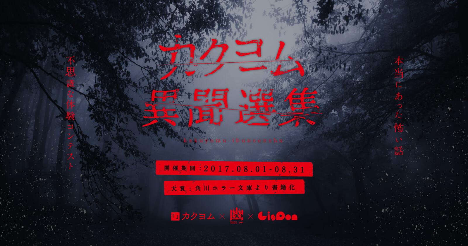 カクヨム異聞選集 ~本当にあった怖い話・不思議な体験コンテスト~