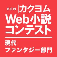 第2回カクヨムWeb小説コンテスト 現代ファンタジー部門