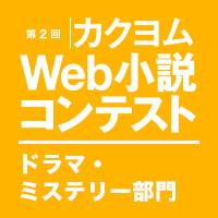 第2回カクヨムWeb小説コンテスト ドラマ・ミステリー部門