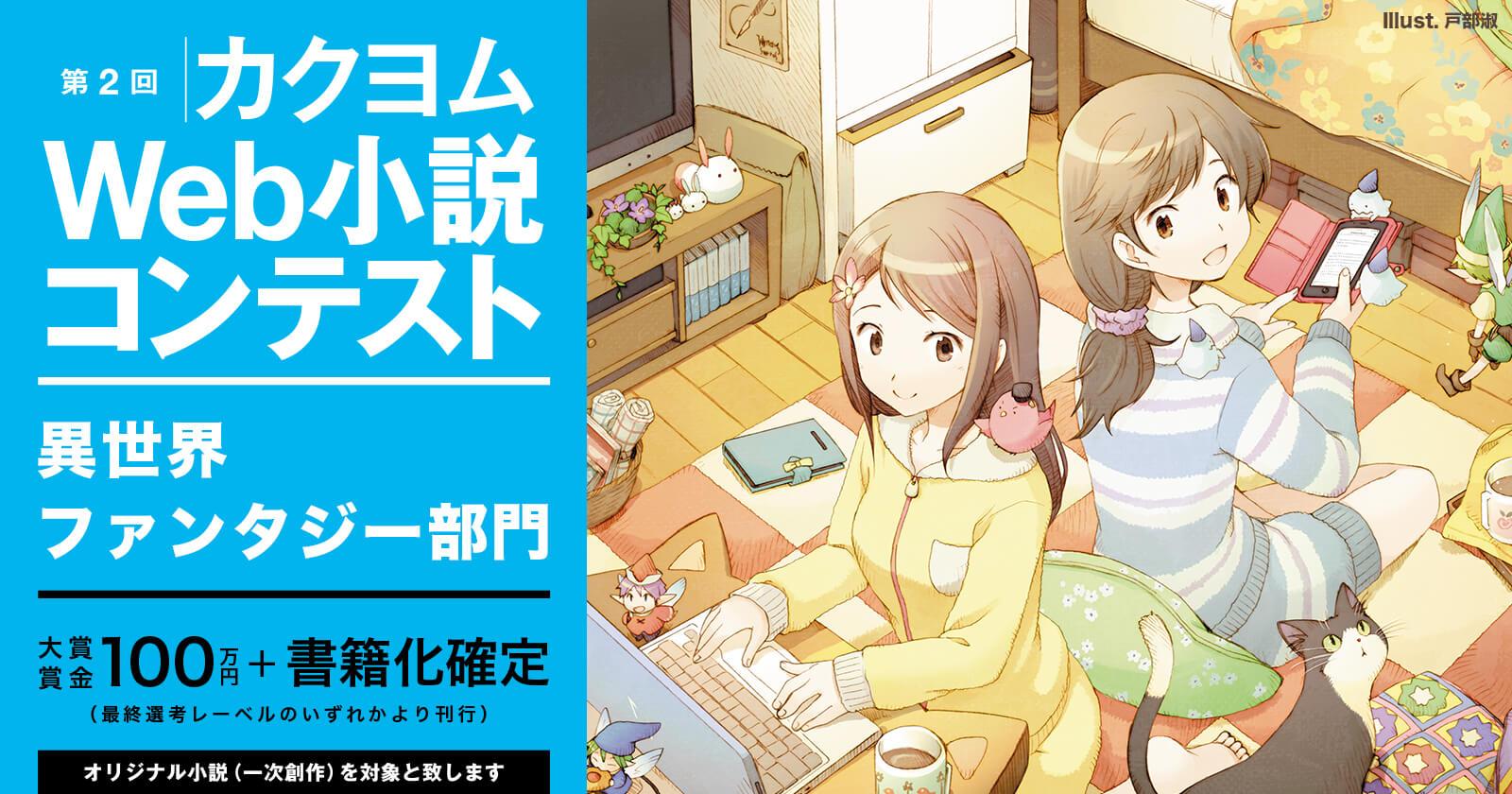 第2回カクヨムWeb小説コンテスト 異世界ファンタジー部門