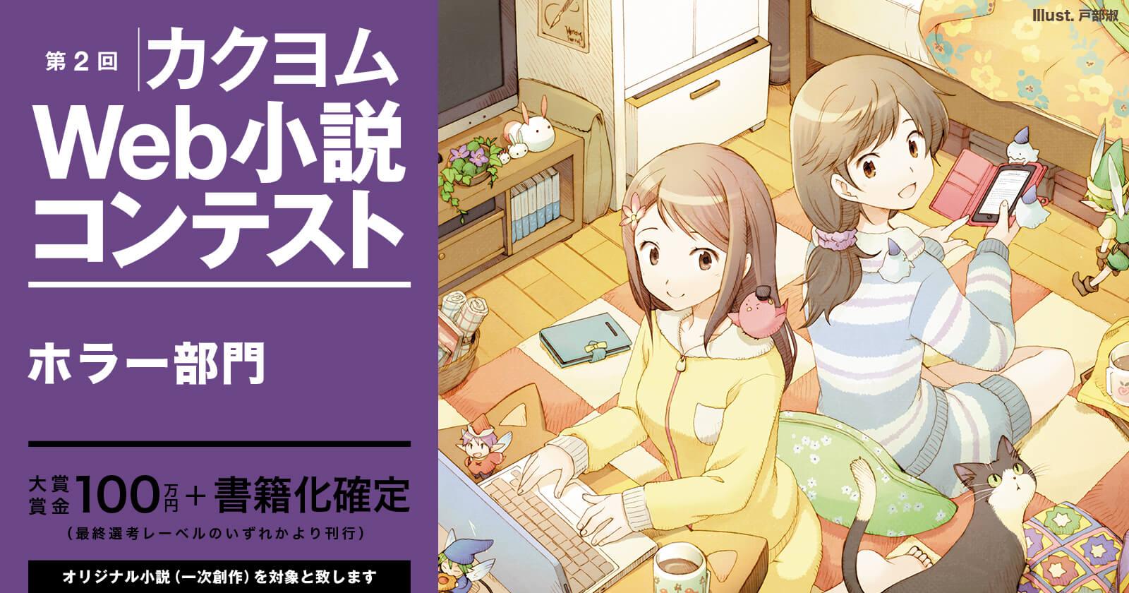 第2回カクヨムWeb小説コンテスト ホラー部門