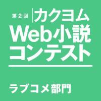 第2回カクヨムWeb小説コンテスト ラブコメ部門