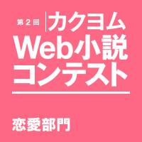第2回カクヨムWeb小説コンテスト 恋愛部門