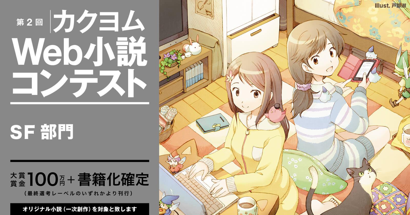 第2回カクヨムWeb小説コンテスト SF部門