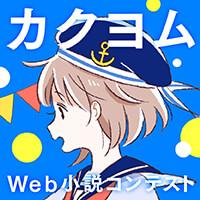 第3回カクヨムWeb小説コンテスト