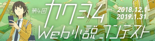 第4回カクヨムWeb小説コンテストの結果発表