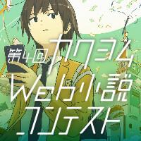 第4回カクヨムWeb小説コンテスト