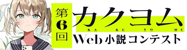 第6回カクヨムWeb小説コンテスト