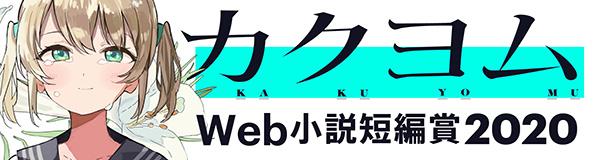 カクヨムWeb小説短編賞2020