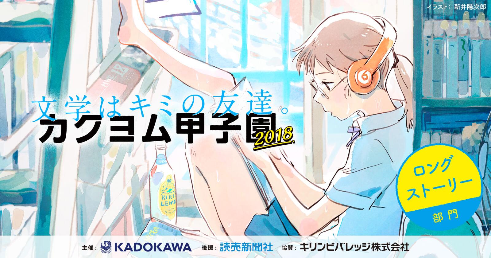 【高校生対象】文学はキミの友達。「カクヨム甲子園2018」【ロングストーリー部門】