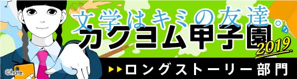 カクヨム甲子園2019 ロングストーリー部門