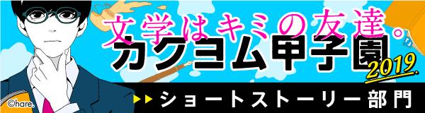カクヨム甲子園2019 ショートストーリー部門