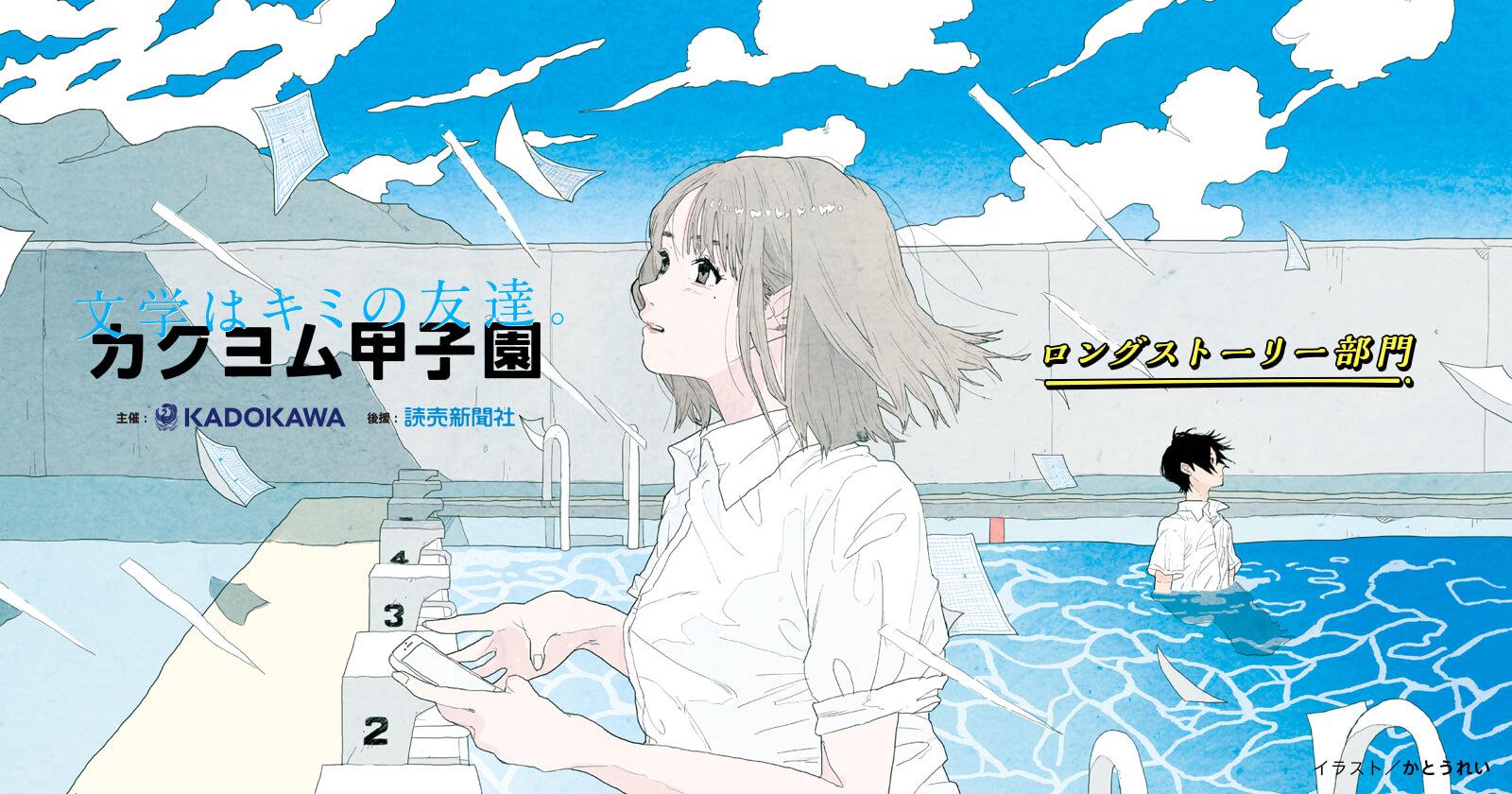 【高校生対象】文学はキミの友達。「カクヨム甲子園」【ロングストーリー部門】