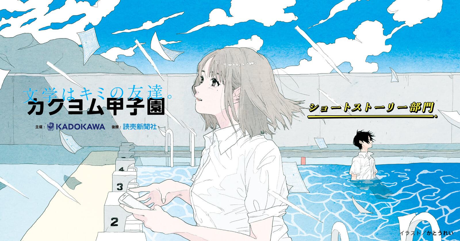 【高校生対象】文学はキミの友達。「カクヨム甲子園」【ショートストーリー部門】