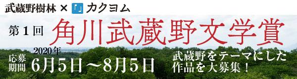 角川武蔵野文学賞