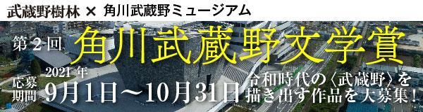 第2回角川武蔵野文学賞