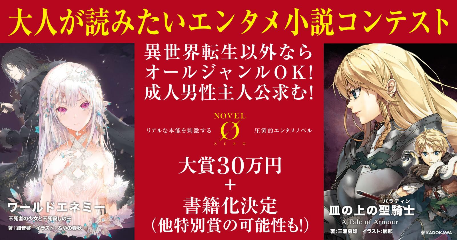 NOVEL 0「大人が読みたいエンタメ小説コンテスト」