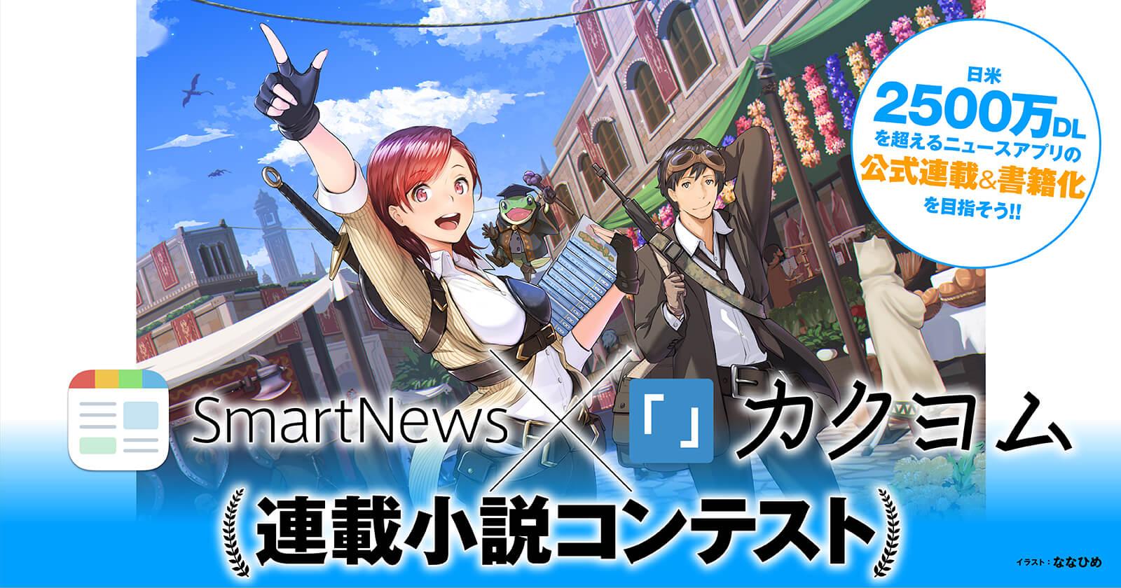 スマートニュース×カクヨム「連載小説コンテスト」