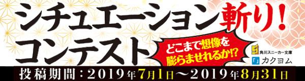 スニーカー文庫《シチュエーション斬り!!》コンテスト