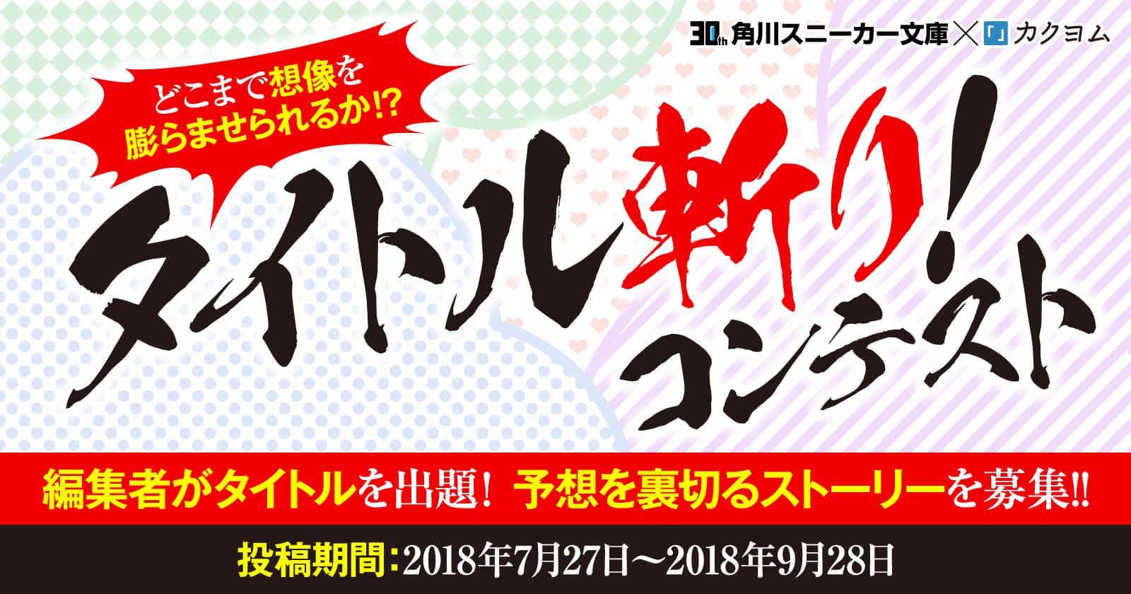 スニーカー文庫《タイトル斬り!!》コンテスト