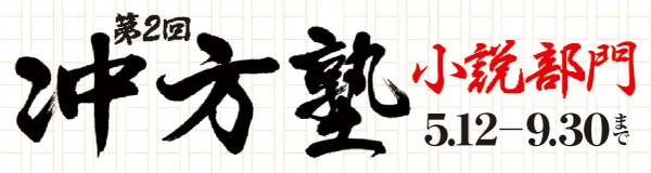 第2回冲方塾(小説部門)