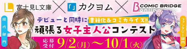 富士見L文庫×COMIC BRIDGE 頑張る女子主人公コンテスト