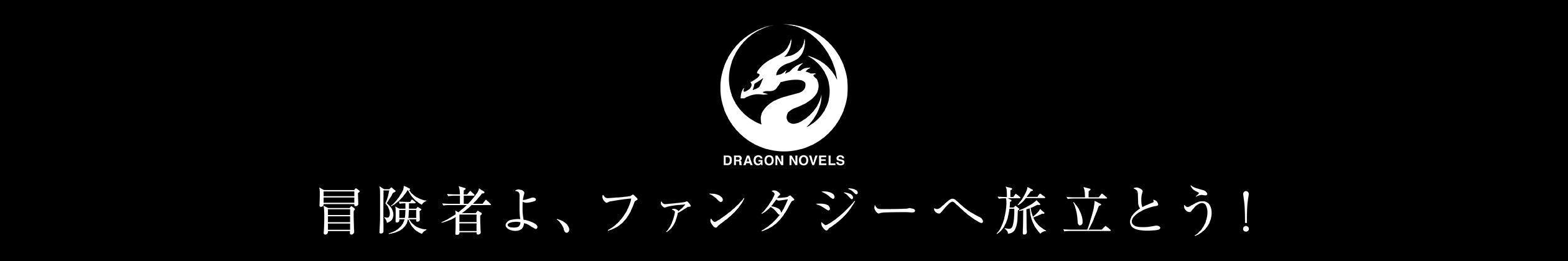 ドラゴンノベルス
