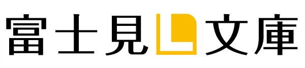富士見L文庫