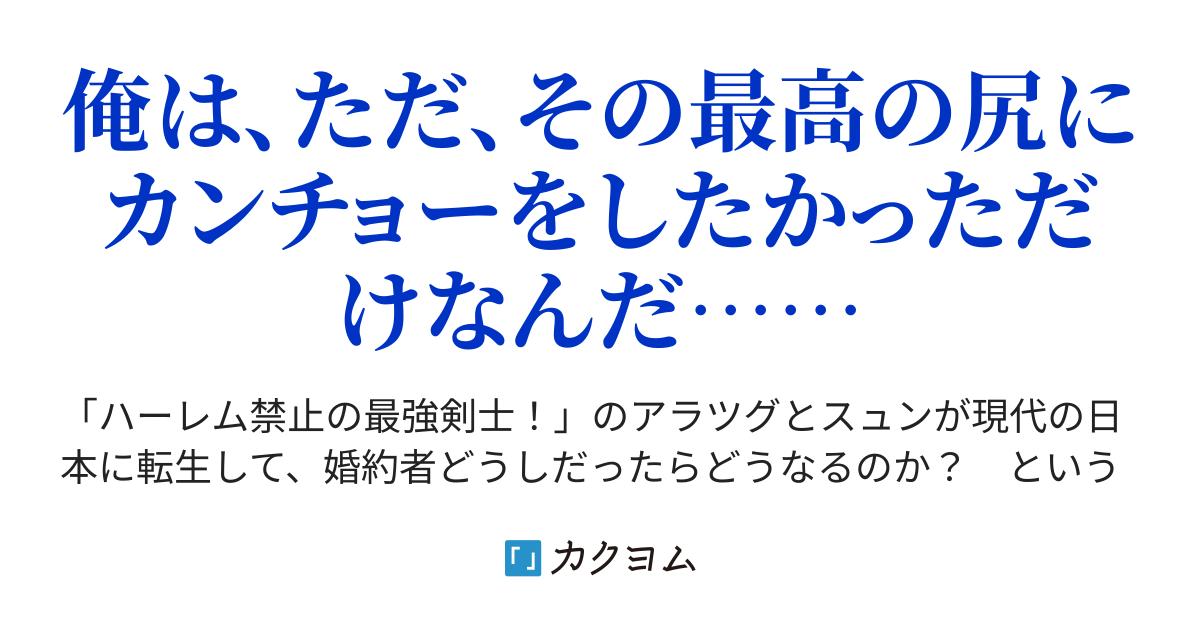 4. - 現代日本に転生したスュン...
