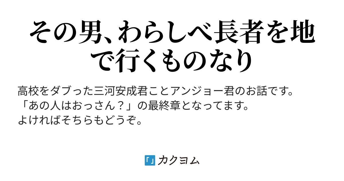 前世 アンジョー 例えるなら武藤とムタの関係──高坂はしやんが語る、VTuber「MonsterZ MATE・コーサカ」の可能性