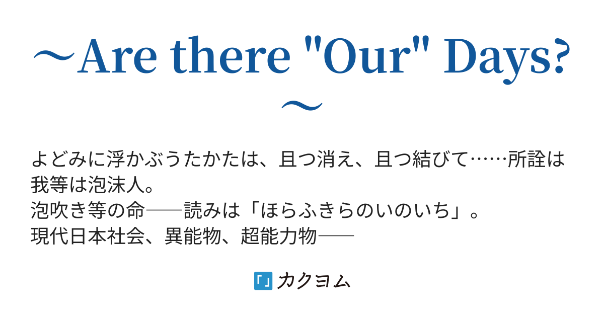 Are there our world?