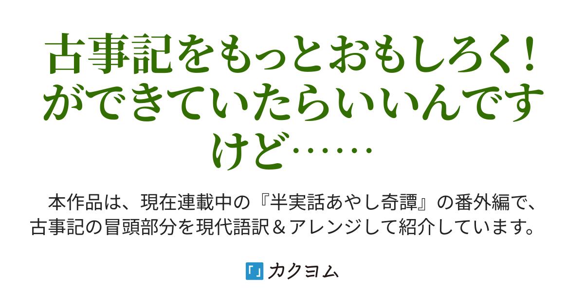 古事記 現代 語 訳