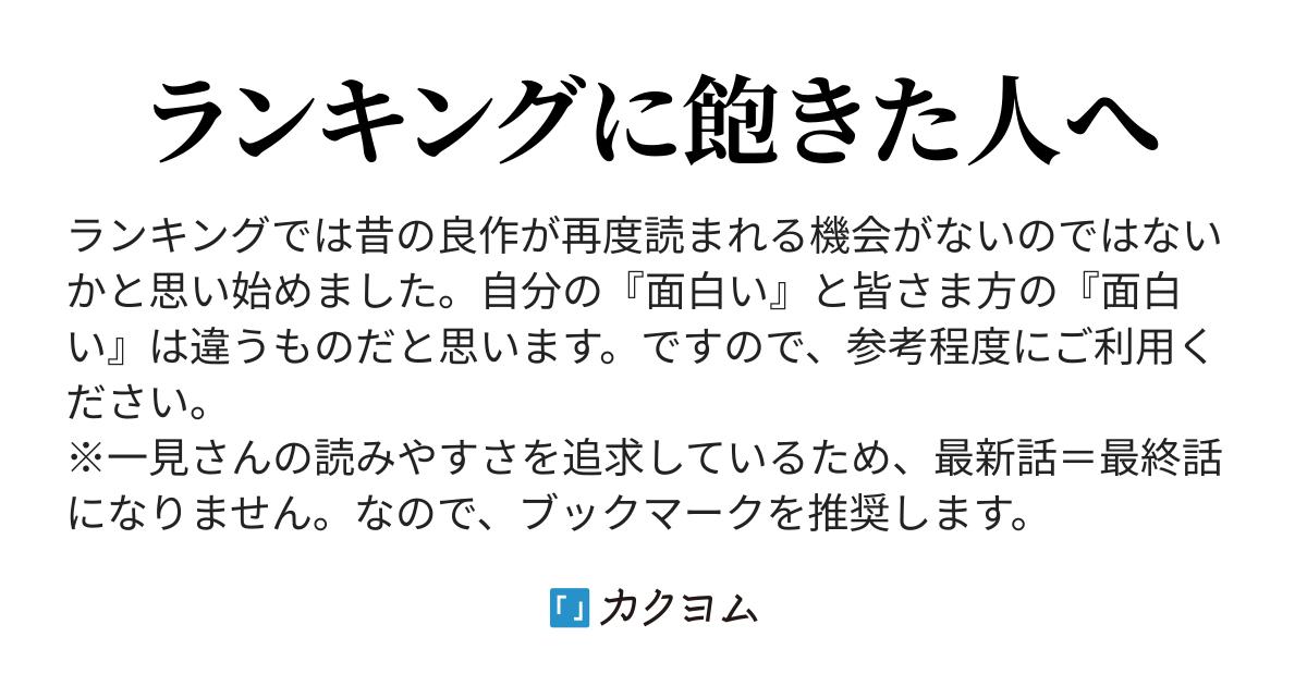無料小説おすすめ(99万回死んだ猫) - カクヨム