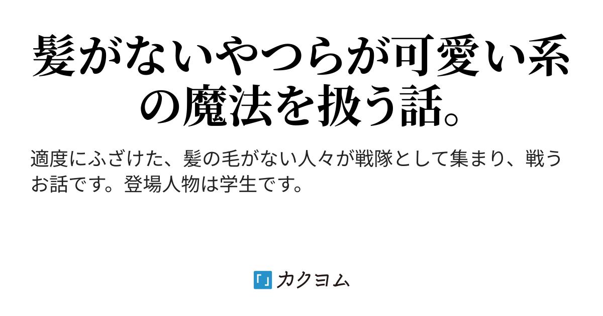 e7be9caa24b587 第1話 - 輝け!ノーヘア戦隊(天音 サトル) - カクヨム